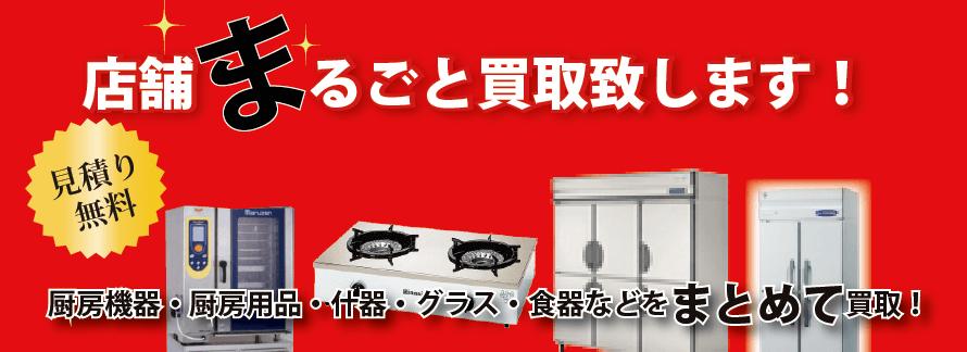 店舗の厨房機器・厨房用品を丸ごと買取を熊本すてき厨房がいたします