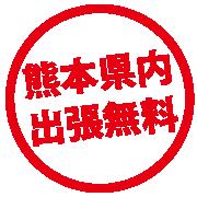 熊本県内出張無料