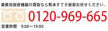 熊本で業務用厨房機器の買取のご相談はこちらから0120969665